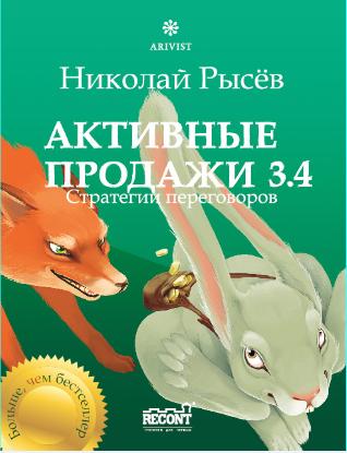 Книга Стратегии переговоров